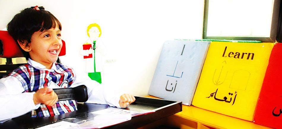 دمج الاطفال ذوي الاحتياجات الخاصة في المنظومة التعليمية